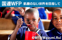 国連WFP