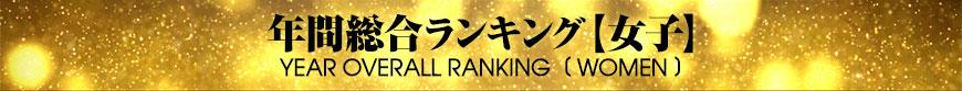 年間総合ランキング【女子】