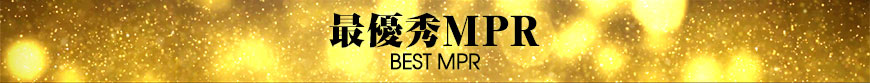 最優秀MPR