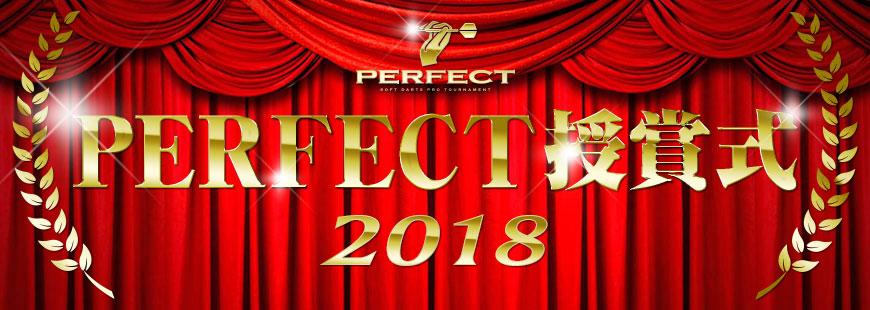 2018PERFECT授賞式