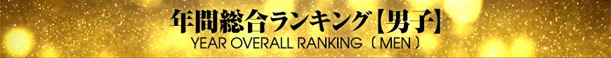 年間総合ランキング【男子】