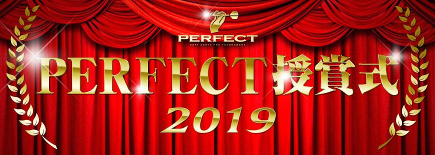 2019PERFECT授賞式