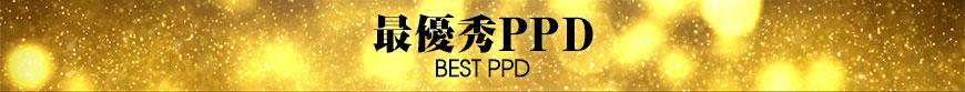 最優秀PPD
