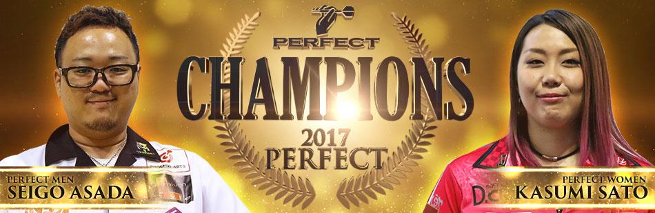 2017 PERFECT チャンピオン