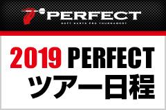 2019PERFECTスケジュール