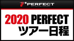 2020PERFECTスケジュール