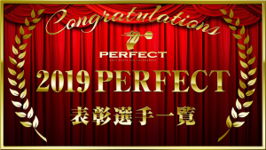 2019PERFECT表彰選手一覧